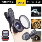 セルカレンズ iphone 2点セット 自撮りレンズ マクロレンズ20X star  ワイド 高画質 光学ガラスレンズ iphone6 iphone6S  iPhone7 plus