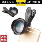 セルカレンズ iphone 自撮りレンズ 65mm 3X 望遠レンズ 高画質 光学ガラス 望遠用カメラレンズ カメラレンズ カメラレンズキット iphone6 iphone7 iPhone7 plus