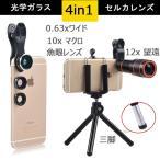 4in1セルカレンズ iphone 自撮りレンズ マクロ10X 魚眼180度 広角0.65X 望遠12倍 高画質 光学 ガラスレンズ採用 セルカレンズ