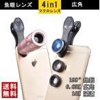セルカレンズ 4in1 自撮りレンズ 0.63 超広角 ワイド 198度魚眼レンズ 15Xマクロレンズ 高画質 光学 ガラスレンズ採用 セルカレンズ iphone7 iphone7 plus