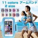 選べる11色 アームバンド ランニング ジョギング ウォーキング トレーニング スポーツ スマホ スマートフォン ケース iPhone6s iPhone6sプラス 各種スマホ対応