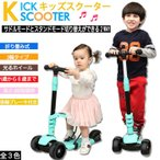 2way キックボード キックスクーター 3輪 子供 キッズ 座れる 足けり キックバイク キックスケーター 光る 折り畳み 1歳から 安全 乗用玩具 スクーター