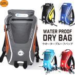 25L ドライバッグ 防水リュック ロールトップバック 大容量 防水バッグ ウォータープルーフバッグ アウトドア バックパック プール キャンプ 人気 おしゃれ