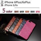 iphone6 ケース iPhone6/6sケース スマホケース iPhone6sケース pu レザー カード入れ iPhone6/6S/6 Plus/6S Plus アイフォン6 アイフォン6s ケース