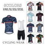 サイクルジャージ 半袖 夏用 サイクルウエア ビブパンツ自転車 サイクリング ジャージ サイクリング用 ロードバイク ウェア 上下 レディース メンズ  吸汗速乾
