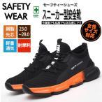 安全靴 セーフティーシューズ スニーカー 作業靴 メンズ レディース  通気性 メッシュ  鋼製先芯 軽量 作業 おしゃれ 大きいサイズ つま先保護 耐摩耗  防刺し靴
