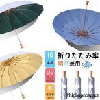 「16本骨」傘 折りたたみ傘 ひんやり傘 晴雨兼用 日傘 雨傘 大きい 軽量 折り畳み メンズ  レディース 遮光遮熱 UVカット 耐風 撥水 おしゃれ 男女兼用 3つ折