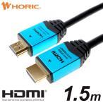 HORIC HDMIケーブル 1.5m ブルー HDM15-893BL 4K/60p HDR 3D HEC ARC リンク機能