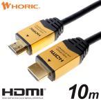 ショッピングhdmiケーブル HORIC ハイスピードHDMIケーブル 10m ゴールド 4K/30p HDR 3D HEC ARC リンク機能 HDM100-903GD
