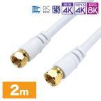 HORIC アンテナケーブル 2m ホワイト 両側F型ネジ式コネクタ ストレート/ストレートタイプ HAT20-915SS