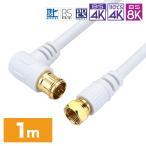ショッピングアンテナ HORIC アンテナケーブル 1m ホワイト F型差込式/ネジ式コネクタ L字/ストレートタイプ HAT10-919LS
