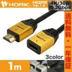 ホーリック HDMI延長ケーブル 1m ゴールド Aオス-Aメス HDM10-948FM 1コ入
