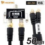 【特価】HORIC アンテナ分波器 BS/CS/地デジ/4K8K放送対応 黒ケーブル2本付き(S-4C-FB) 50cm BCUV-977BK