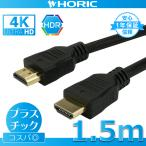 【期間限定特価】HORIC HDMIケーブル 1.5m ブラック 樹脂モールドタイプ HDM15-311BK 4K/60p HDR 3D HEC ARC リンク機能