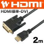 ホーリック DVI-HDMI変換ケーブル ブラック DVI20-312BK 1コ入