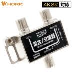HORIC アンテナ混合 分波器 BS CS 地デジ 4K8K放送対応