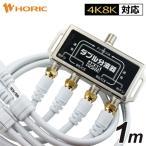 ホーリック Wアンテナ分波器 ネジ式コネクタタイプ ホワイト HAT-WSP010 1コ入