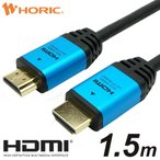 HDMIケーブル 1.5m タイプA HDA15-507BL ハイスピード ハイグレード ブルー 4K対応 ホーリック