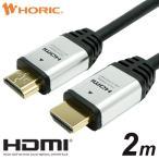 HDMIケーブル 2.0m タイプA HDA20-511SV ハイスピード ハイグレード シルバー 4K対応 ホーリック
