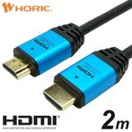 ホーリック HDMIケーブル 2m ブルー  4K フルHD 3D DeepColor Ver1.4  HDA20-512BL
