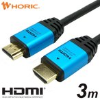 HDMIケーブル 3m タイプA HDA30-517BL ハイスピード ハイグレード ブルー 4K対応 ホーリック