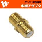 【特価】型番HAT-F7F001 中継アダプタ F型接栓用 金メッキ
