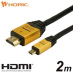 HORIC HDMIマイクロケーブル 2m ゴールド HDM20-017MCG