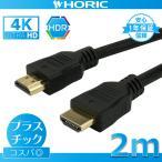 【期間限定特価】HORIC HDMIケーブル 2m ブラック 樹脂モールドタイプ HDM20-065BK 4K/60p HDR 3D HEC ARC リンク機能