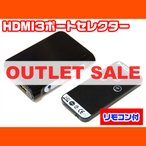 【アウトレット】ホーリック HO-HDMI02SE HDMIセレクター 切替器 3入力1出力