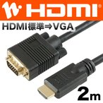 【特価】HORIC HDMI→VGA 変換ケーブル 2m ブラック HDVG20-114BK