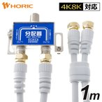 アンテナ分配器 2分配 全端子通電タイプ ケーブル付属 ホワイト HAT-2SP340WH 1コ入