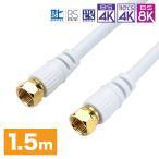 HORIC アンテナケーブル 1.5m ホワイト 両側F型ネジ式コネクタ ストレート/ストレートタイプ HAT15-037SSWH