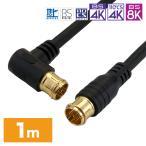 HORIC アンテナケーブル 1m ブラック 両側F型差込式コネクタ L字/ストレートタイプ HAT10-048LPBK