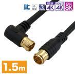 HORIC アンテナケーブル 1.5m ブラック 両側F型差込式コネクタ L字/ストレートタイプ HAT15-050LPBK