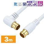 HORIC アンテナケーブル 3m ホワイト 両側F型差込式コネクタ L字/ストレートタイプ HAT30-053LPWH