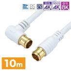 HORIC アンテナケーブル 10m ホワイト 両側F型差込式コネクタ L字/ストレートタイプ HAT100-057LPWH