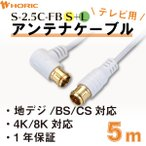 HORIC 極細アンテナケーブル 5m ホワイト 両側F型差込式コネクタ L字/ストレートタイプ HAT50-109LPWH