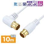 HORIC 極細アンテナケーブル 10m ホワイト 両側F型差込式コネクタ L字/ストレートタイプ HAT100-113LPWH