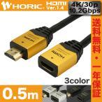 HORIC HDMI延長ケーブル 0.5m ゴールド HDFM05-033GD