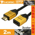 HORIC HDMI延長ケーブル 2m ゴールド HDFM20-036GD