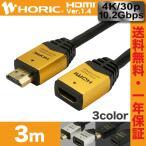 HORIC ハイスピードHDMI延長ケーブル 3m ゴールド タイプAメス-タイプAオス 4K 3D HEC ARC フルHD 対応 金メッキ端子 HDFM30-120GD