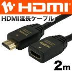 ホーリック HDMI延長ケーブル 2m ブラック HDFM20-123BK 1コ入