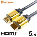 HORIC HDMIケーブル 5m ゴールド HD50-137GD