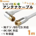 HORIC アンテナケーブル 1m ホワイト シルバーアルミヘッド F型差込式/ネジ式コネクタ L字/ストレートタイプ AC10-379WH