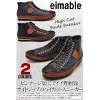 eimable エマーブル メンズスニーカー ハイカット ミッドカットスニーカー タウンスニーカー スタッズ メンズ 靴