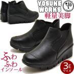 YOSUKE U.S.A ヨースケ 厚底 ブーツ サイドゴアブーツ ショートブーツ ウェッジヒール