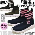 ショッピングニットブーツ 予約販売 YOSUKE U.S.A ヨースケ ブーツ ソックスブーツ ストレッチブーツ ショート ニットブーツ スニーカーブーツ