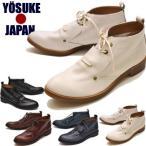 ショッピングレース YOSUKE U.S.A ヨースケ ショートブーツ フラット レディース 本革 日本製 ※(予約)は3営業日内に発送