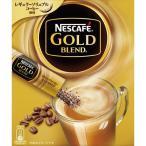 送料無料・ポイント消化 ネスカフェ ゴールドブレンド カフェラテ スティックコーヒー4本(4杯分)セット