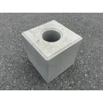基礎ブロック 400角×高さ500 丸穴(荷受け時リフト等が必要です)